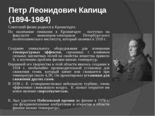 Петр Леонидович Капица (1894-1984) Советский физик родился в Кронштадте. По о