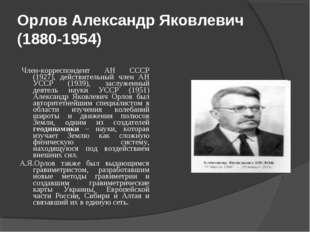 Орлов Александр Яковлевич (1880-1954) Член-корреспондент АН СССР (1927), дей