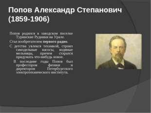 Попов Александр Степанович (1859-1906) Попов родился в заводском поселке Тури