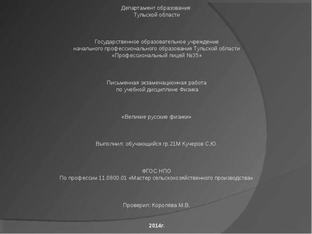 Департамент образования Тульской области    Государственное образовательно...