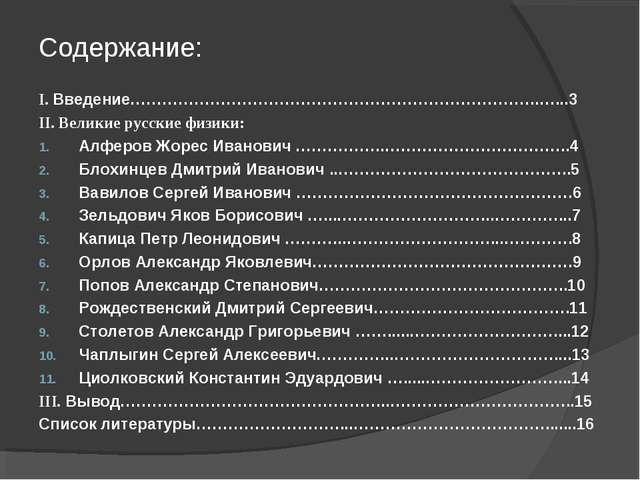 Содержание: I. Введение…………………………………………………………………..…...3 II. Великие русские ф...