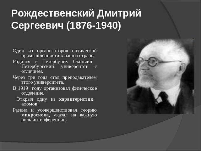 Рождественский Дмитрий Сергеевич (1876-1940) Один из организаторов оптической...