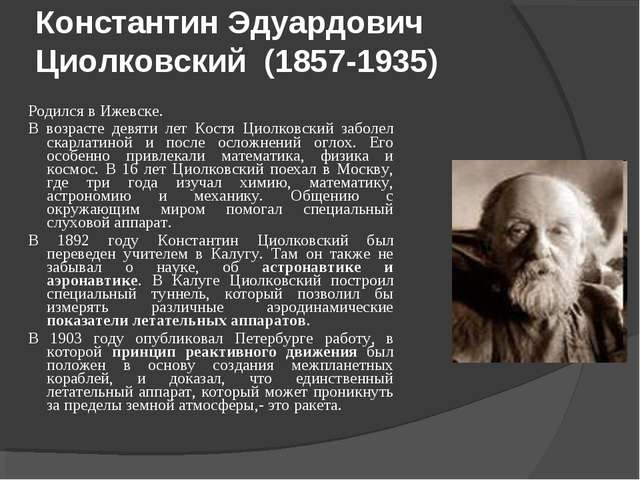 Константин Эдуардович Циолковский (1857-1935) Родился в Ижевске. В возрасте...
