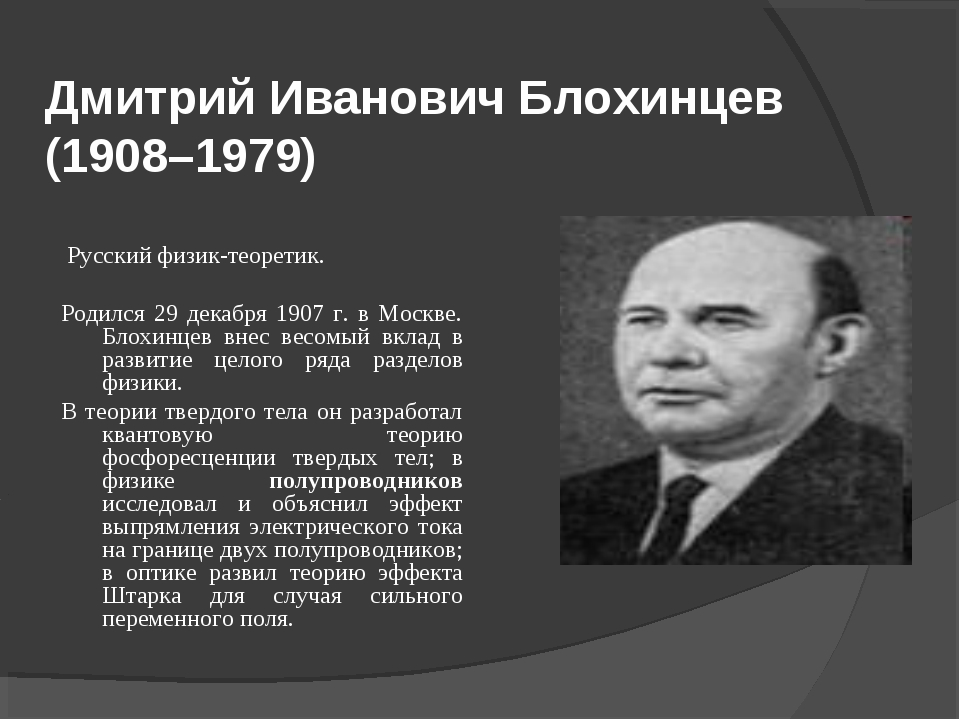 Дмитрий Иванович Блохинцев (1908–1979) Русский физик-теоретик. Родился 29 дек...