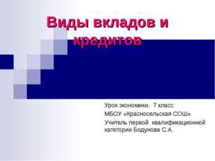 Виды вкладов и кредитов Урок экономики, 7 класс МБОУ «Красносельская СОШ» Учи