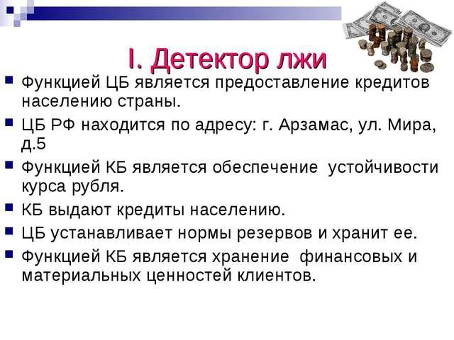I. Детектор лжи Функцией ЦБ является предоставление кредитов населению страны...