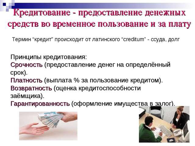 Кредитование - предоставление денежных средств во временное пользование и за...