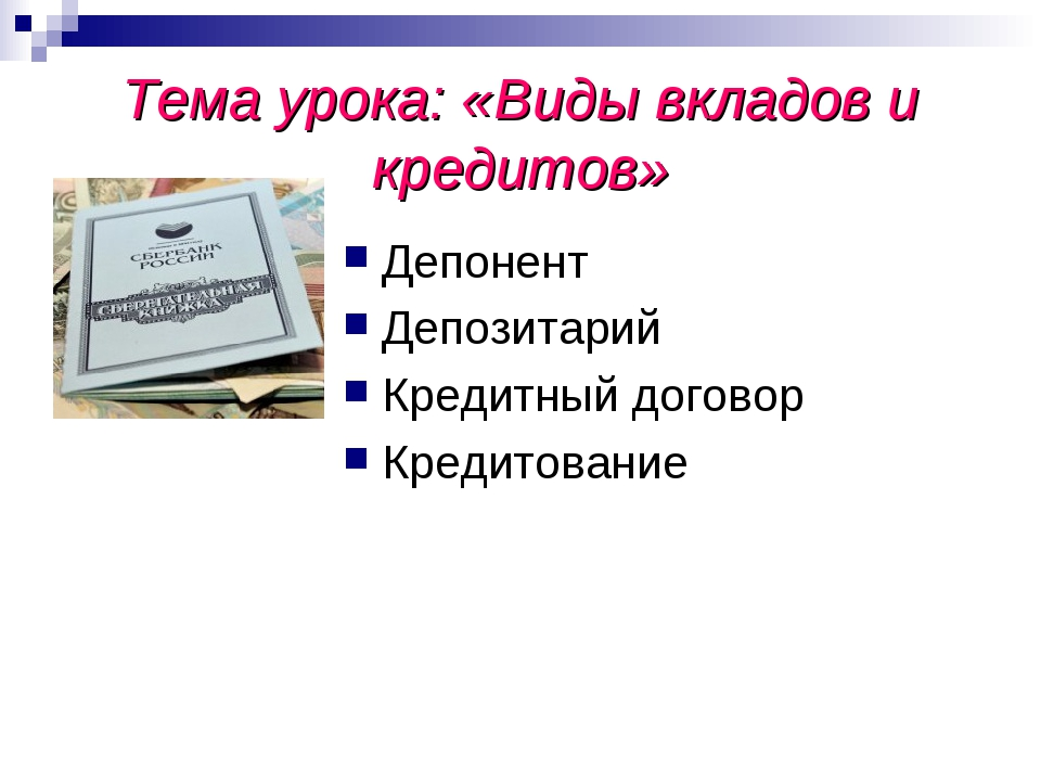Тема урока: «Виды вкладов и кредитов» Депонент Депозитарий Кредитный договор...
