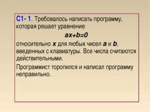 С1- 1. Требовалось написать программу, которая решает уравнение ax+b=0 относи