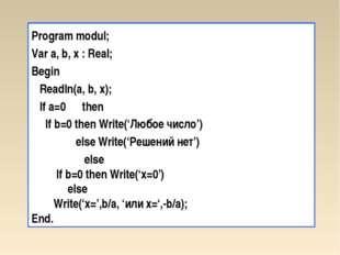 Program modul; Var a, b, x : Real; Begin Readln(a, b, x); If a=0 then If b=0