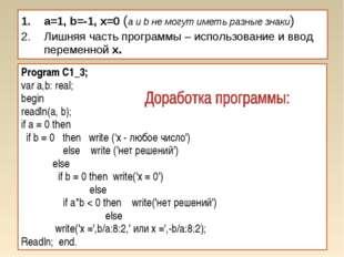 a=1, b=-1, x=0 (a и b не могут иметь разные знаки) Лишняя часть программы – и