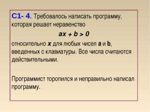 С1- 4. Требовалось написать программу, которая решает неравенство ax + b > 0