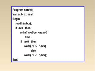 Program nerav1; Var a, b, x : real; Begin readln(a,b,х); if a=0 then write( '