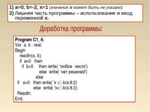 1) a=0, b=-2, x=1 (значение х может быть не указано) 2) Лишняя часть программ