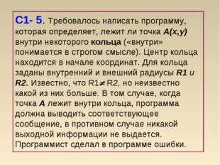 С1- 5. Требовалось написать программу, которая определяет, лежит ли точка А(х