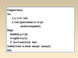 Program kolco; Var х, у, r1,r2 : real; h: геаl; {расстояние от т.А до начала