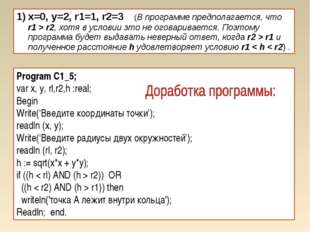 x=0, y=2, r1=1, r2=3 (В программе предполагается, что r1 > r2, хотя в условии