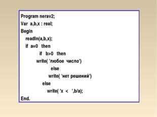 Program nerav2; Var a,b,x : real; Begin readln(a,b,х); if a=0 then if b>0 the