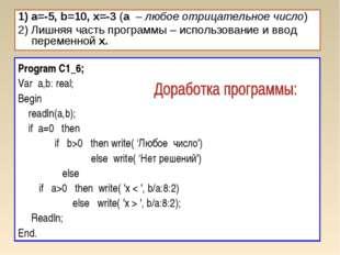 1) a=-5, b=10, x=-3 (a – любое отрицательное число) 2) Лишняя часть программы