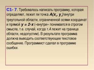 С1- 7. Требовалось написать программу, которая определяет, лежит ли точка А(х