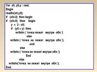 Var х0, у0,у : real; Begin readln(x0,y0); if (x00) then begin у = 2 - x0; if