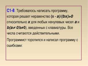 С1-8. Требовалось написать программу, которая решает неравенство (x - а)/(bx)