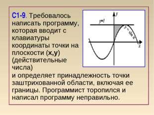 С1-9. Требовалось написать программу, которая вводит с клавиатуры координаты