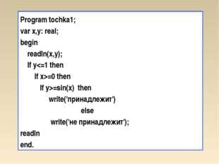 Program tochka1; var x,y: real; begin readln(x,y); If y=0 then If y>=sin(x) t