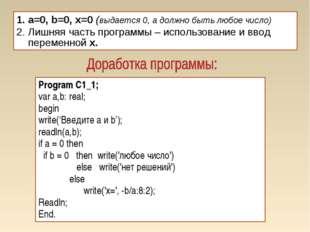 a=0, b=0, x=0 (выдается 0, а должно быть любое число) Лишняя часть программы