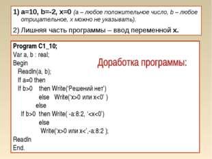 a=10, b=-2, х=0 (a – любое положительное число, b – любое отрицательное, х мо