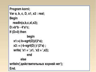 Program korni; Var a, b, с, D, x1, x2 : real; Begin readln(a,b,c,xl,x2); D:=b
