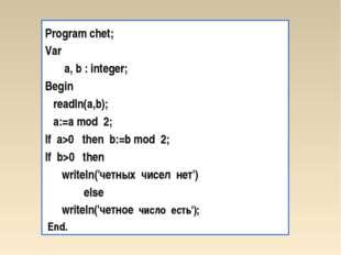 Program chet; Var a, b : integer; Begin readln(a,b); a:=a mod 2; If a>0 then