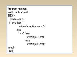 Program neraven; VAR a, b, x: real; BEGIN readln(a,b,x); If a=0 then writeln(