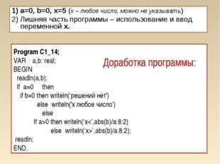 1) a=0, b=0, x=5 (х – любое число, можно не указывать) 2) Лишняя часть програ