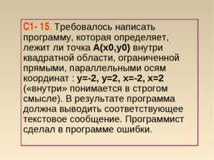 С1- 15. Требовалось написать программу, которая определяет, лежит ли точка А(