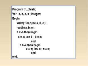 Program tri_chisla; Var a, b, c, x : integer; Begin Write('Введите a, b, c');