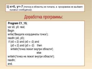 x=0, y=-7 (точка в область не попала, а программа не выдает никаких сообщений