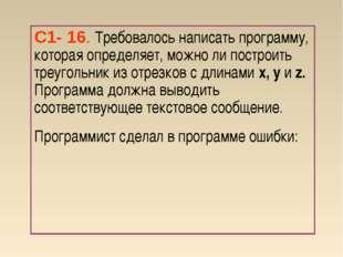 С1- 16. Требовалось написать программу, которая определяет, можно ли построит