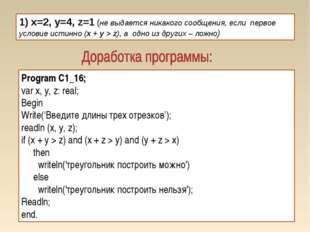 1) x=2, y=4, z=1 (не выдается никакого сообщения, если первое условие истинно