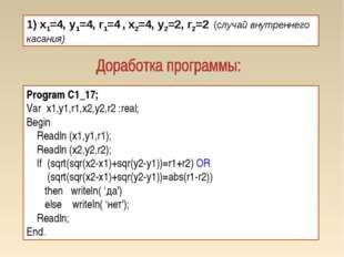 1) x1=4, y1=4, r1=4 , x2=4, y2=2, r2=2 (случай внутреннего касания) Program C