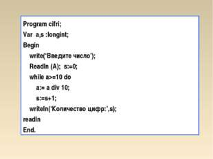 Program cifri; Var a,s :longint; Begin write('Введите число'); Readln (А); s:
