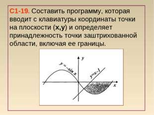 С1-19. Составить программу, которая вводит с клавиатуры координаты точки на п