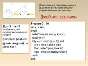 x= 3 , y= 5 {любая пара, для которой выполняются условия: (y>x-1) или (y>0) и
