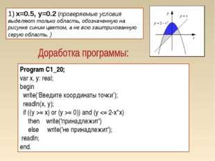 1) x=0.5, y=0.2 (проверяемые условия выделяют только область, обозначенную на