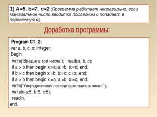 1) A=5, b=7, c=2 (Программа работает неправильно, если минимальное число ввод