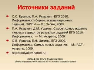 С.С. Крылов, П.А. Якушкин. ЕГЭ 2010. Информатика: сборник экзаменационных зад