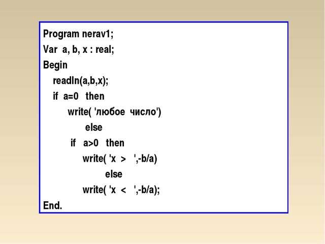 Program nerav1; Var a, b, x : real; Begin readln(a,b,х); if a=0 then write( '...
