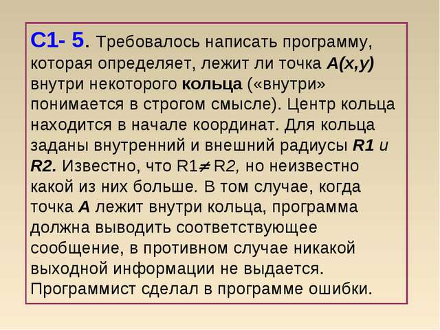 С1- 5. Требовалось написать программу, которая определяет, лежит ли точка А(х...