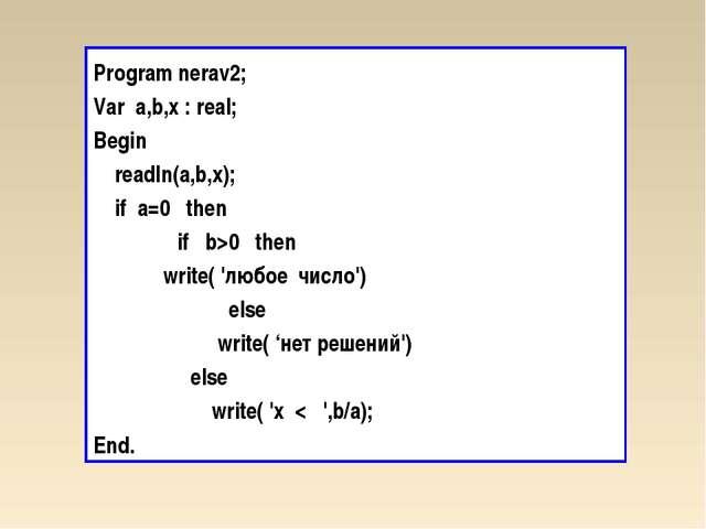 Program nerav2; Var a,b,x : real; Begin readln(a,b,х); if a=0 then if b>0 the...