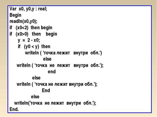 Var х0, у0,у : real; Begin readln(x0,y0); if (x00) then begin у = 2 - x0; if...